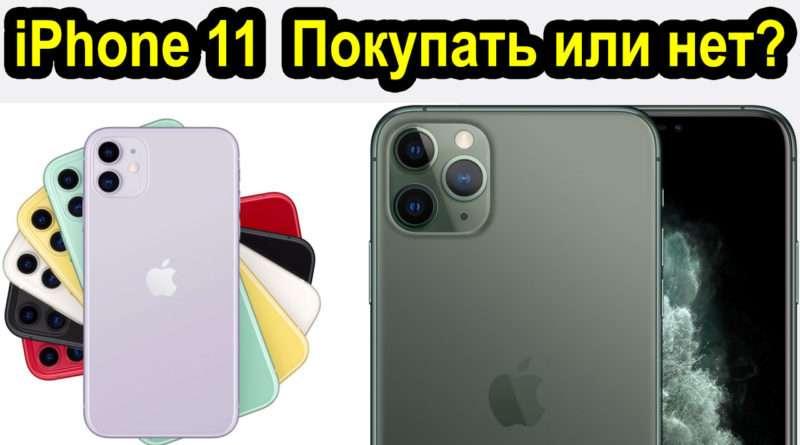 iPhone-11-iPhone-11-Pro-(Max)-от-Apple