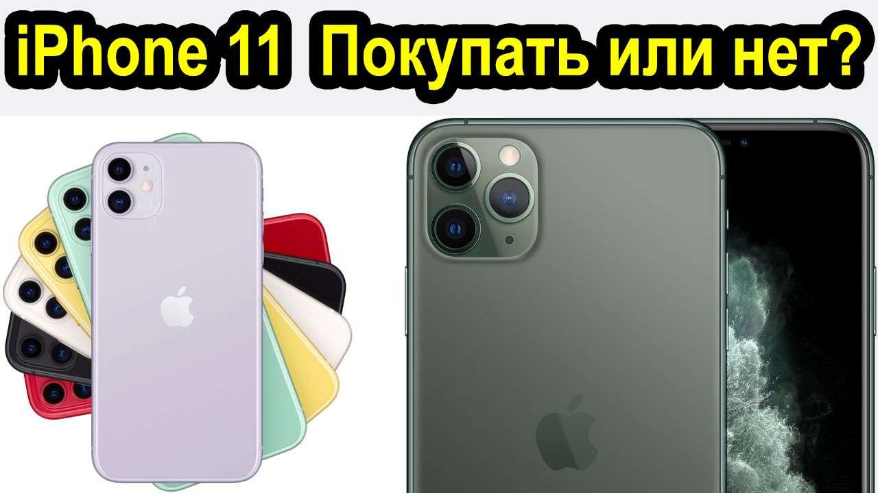 Iphone 11 Pro MAX техника профессионалов